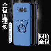 贈掛繩 三星 Galaxy Note8 Note9 小熊支架 簡約 超薄 磨砂 全包 硬殼 指環 保護套 防指紋 手機殼