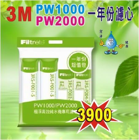 3M PW2000/PW1000極淨高效純水機  【RO一年份濾心特惠組合 共4入】