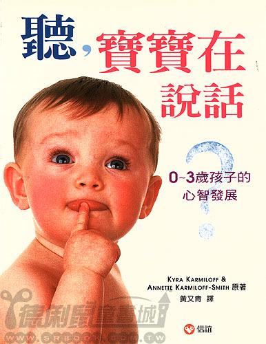 聽,寶寶在說話