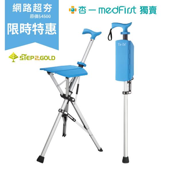 拐杖椅 (藍色) -Ta Da chair【杏一】