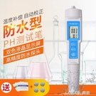 ph測試筆水族魚缸高精度便攜式ph計工業酸堿度值水質檢測儀 樂活生活館
