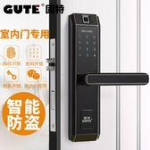 固特指紋鎖家用防盜門鎖室內木門智慧鎖密碼鎖電子鎖辦公室房間門【交換禮物】