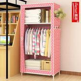 簡易學生衣櫃 宿舍兒童儲物布衣櫃簡約現代經濟型組裝布藝小衣櫥igo 【PINKQ】