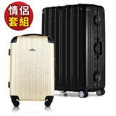 行李箱 旅行箱 奧莉薇閣  1+1情侶兩件套組  無與倫比美麗 29吋+箱見歡 20吋