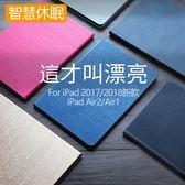iPad Pro 11 2018 復古木紋 智慧休眠 喚醒 平板 皮套 支架 防摔 全包 保護套 保護殼