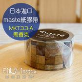 【菲林因斯特】  maste MKT33 A 馬賽克紙膠帶裝飾拍立得底片卡片手帳Mark 39 s