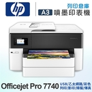 HP Officejet Pro 7740 / OJ 7740 A3商用噴墨多功能事務機 /適用 NO.955/NO.955XL