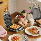 多功能早餐機三明治華夫餅面包輕食機神器帕尼尼三文治吐司壓烤機YXS 韓小姐的衣櫥