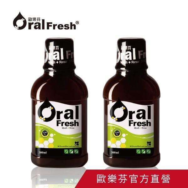 Oral Fresh 歐樂芬天然口腔保健液/漱口水 300ml(兩件組) 牙周病預防專利