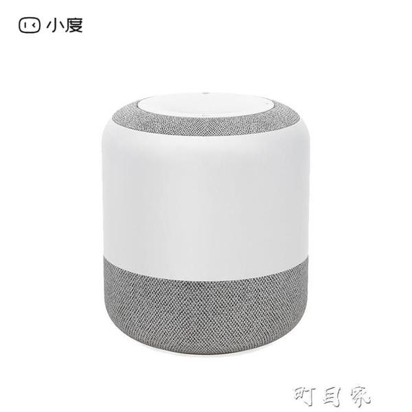 小度智慧音箱AI語音控制家用百度小音箱便攜戶外無線藍芽音箱音響 交換禮物