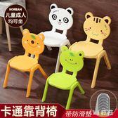 兒童餐椅卡通造型靠背椅家用塑料成人寶寶餐椅寫字椅墊腳椅 nm4634【VIKI菈菈】