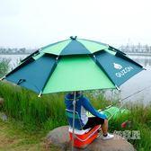 戶外釣魚傘釣魚傘折疊遮陽防曬折疊垂釣傘漁具用品 交換禮物