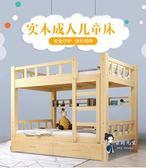 子母床 全實木床兒童床上下鋪學生宿舍高低床雙層床成年大人上下床子母床T 多色