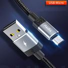 TOTU 安卓MicroUSB充電線傳輸線 2.4A快充 極速系列 25cm