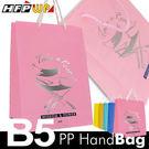【特價】@42元 B5購物袋 防水.耐重.可洗.耐用.HFPWP 台灣製 BETR317