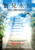瞥見永恆: 共歷死亡經驗的真實故事分享