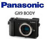 名揚數位 Panasonic Lumix GX9 BODY 公司貨 登錄送BLG10原電*1+32G*1 (6/30)  (12/24期0利率)
