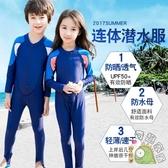 兒童泳裝防曬長袖游泳衣女孩男童連身游泳衣中大童寶寶速幹潛水服
