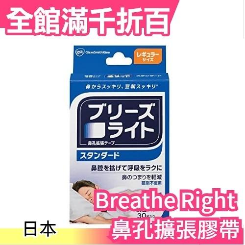 【膚色標準 30枚】日本GSK 鼻舒樂通氣鼻貼 Breathe Right打呼 透明膚色一般增強兒童薄荷【小福部屋】