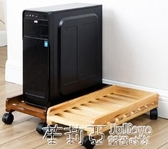 主機托 台式電腦主機托架子可移動散熱底座實木機箱托盤收納置物架帶剎車 茱莉亞