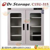高強 Dr.Storage C15U-315 儀器級 微電腦除濕櫃 328公升 公司貨 防潮箱 C15U315 328L