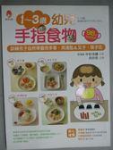 【書寶二手書T7/保健_ZBL】1~3歲幼兒手指食物-訓練孩子自然學會用手拿_中村美穗