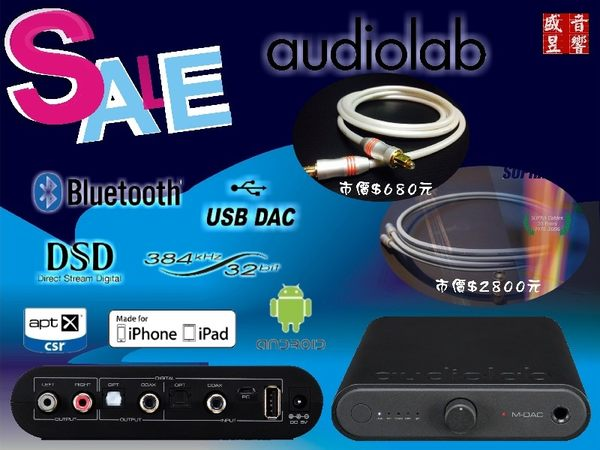盛昱音響【嚴選必Buy│限時優惠好禮2】 Audiolab M-DAC mini USB DAC 耳擴 一體機 #現貨可自取