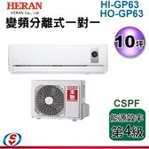【信源】10坪【禾聯 HERAN  一對一分離式變頻冷氣機 HI-GP63 / HO-GP63】不含安裝