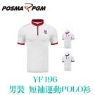 POSMA PGM 男裝 短袖 POLO衫 立領 舒適 柔軟 排汗 透氣 白 紅 YF196WRED