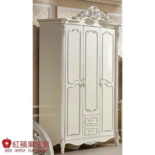 [紅蘋果傢俱] HXW 8801 法式三門衣櫃 歐式衣櫃 衣櫥