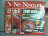 【書寶二手書T7/雜誌期刊_PPG】牛頓_201+209+210期_共3本合售_地球系統全解