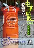 (二手書)2020年內勤國文(短文寫作、閱讀測驗)完全攻略(中華郵政(郵局)專業職(一)、專業