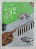 【書寶二手書T1/社會_AZQ】民主台灣的彰化推手_黃炯明等