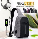 【現貨】USB充電 單肩包 斜挎包 胸包 防盜包 旅行戶外必備  TC原創館