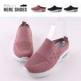 [Here Shoes] 舒適乳膠鞋墊/減震氣墊 前2後4.5CM休閒鞋 針織透氣厚底半包鞋 懶人鞋 穆勒鞋─AN136