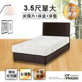 IHouse-經濟型房間組三件(床片+床底+獨立筒)-單大3.5尺胡桃