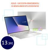 ASUS UX333FN-0042S8265U 13.3吋 ◤0利率◢ 筆電 (i5-8265U/8GD3/512SSD/W10)