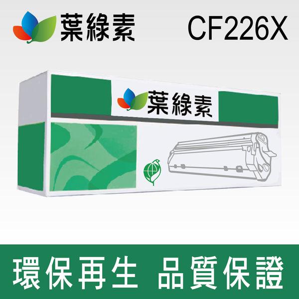CF226X HP 黑色環保碳粉匣 適用機型 HP LaserJet M402n/M402dn/M402dw/MFP M426fdn/M426fdw