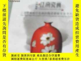 二手書博民逛書店罕見陶瓷:2011年/江南藝術館首批簽約陶瓷藝術家作品展(江南瓷