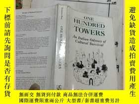 二手書博民逛書店one罕見hundred towers 一百塔Y16354 on