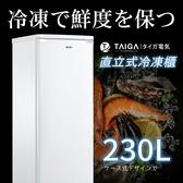 【日本 TAIGA大河】直立式冷凍櫃 230L