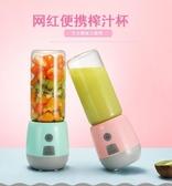 爆款迷妳小型家用多功能USB充電便攜式全自動女神杯水果榨汁機  糖糖日繫