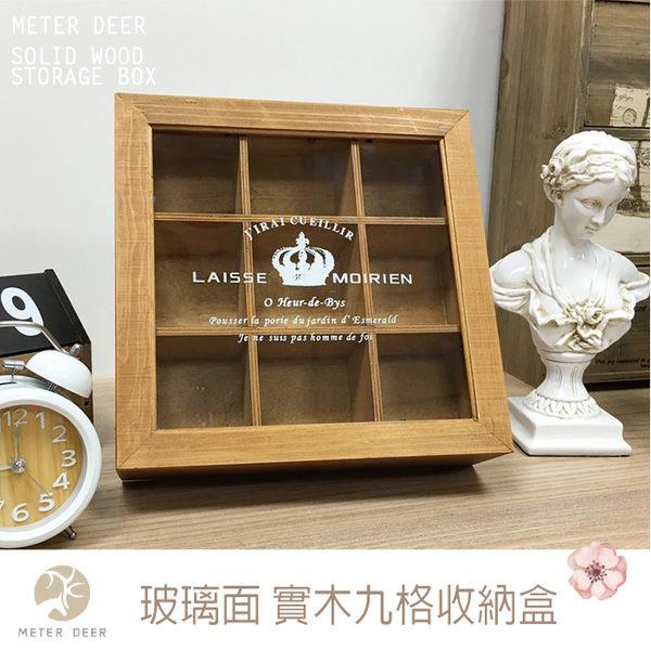 收納盒 原木質實木製玻璃面九格花圈印花款 置物首飾品收納 鄉村桌面雜物儲物盒 zakka- 米鹿家居