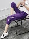 七分褲 七分褲女紫色運動褲夏薄款寬鬆短褲休閒哈倫褲韓版中褲跑步衛褲子