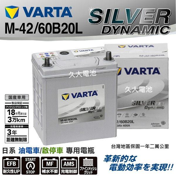 ✚久大電池❚ 德國 VARTA M-42 / 60B20L EFB 油電車電瓶 啟停車電瓶 i-Stop