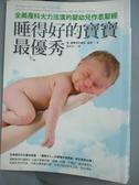【書寶二手書T4/保健_GSW】睡得好的寶寶最優秀_賴妙淨, 金.維斯特