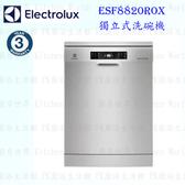【PK廚浴生活館】 高雄 Electrolux 伊萊克斯 ESF8820ROX 獨立式 洗碗機 實體店面 可刷卡