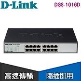 【南紡購物中心】D-Link 友訊 DGS-1016D 16埠Gigabit節能型交換器