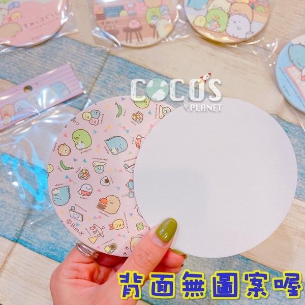 正版 角落小夥伴 角落生物 杯墊 吸水杯墊 卡片 杯墊卡片 紙杯墊 圓型杯墊 E款 COCOS MA035