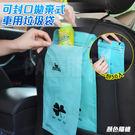 汽車用垃圾袋 可掛式 黏膠式封口 用完即拋棄 不留痕跡 50入(V50-2382)
